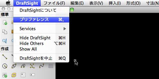 DraftSight for Mac 1文字入力