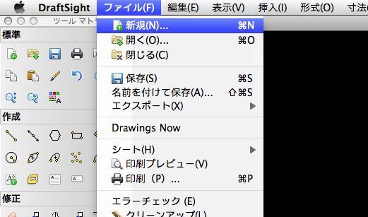 DraftSight for Mac 基本操作(4)